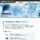 PW_v0029_promiclos_121015