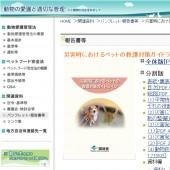 PW_v0029_kankyoushou_130827