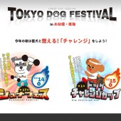 TokyoDogFes01