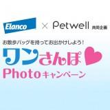 [PR]ワンさんぽ Photoキャンペーン、応募作品でモザイクアート完成!